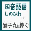 shinbiwa1