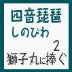 shinbiwa2