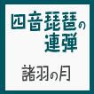 shinobiwarendan1