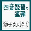 shinobiwarendan2