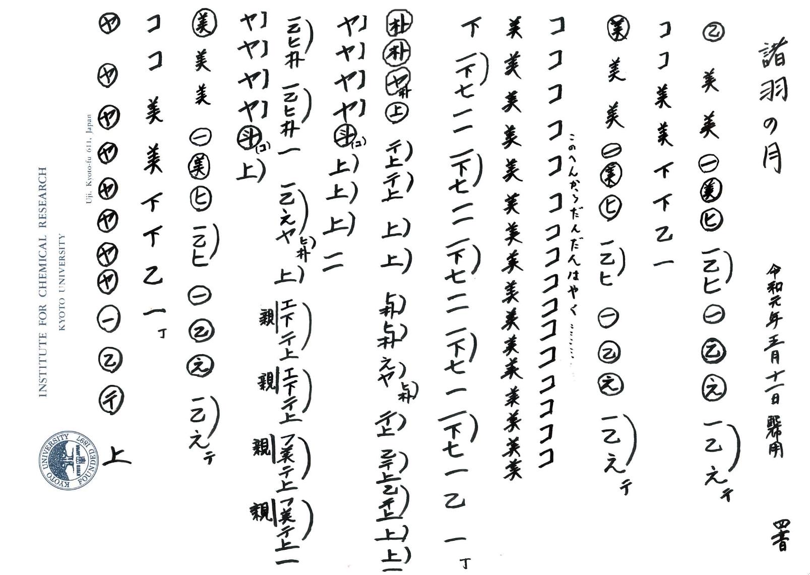morohanotsuki