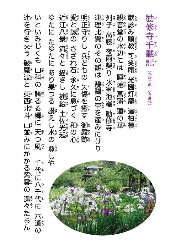 20190609s勧修寺千載記